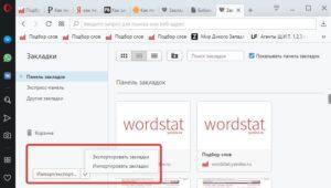 Закладки браузера Opera: способы экспорта