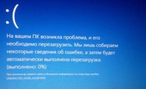 Решение ошибки «Unexpected Store Exception» в Windows  10