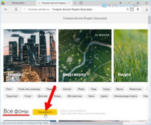 Как изменить фон в Яндекс.Браузере
