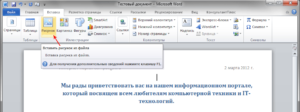 Вставляем изображение в документ Microsoft Word