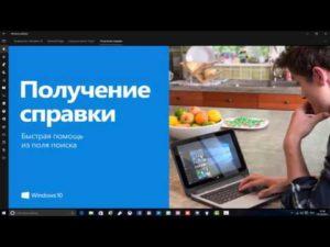 Получение справки в Windows 10
