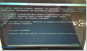 Исправление ошибки запуска  Windows 7 с флешки