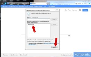 Режим совместимости в Internet Explorer 11