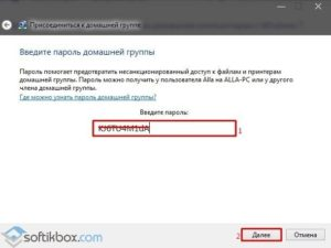Удаление домашней группы в Windows 10