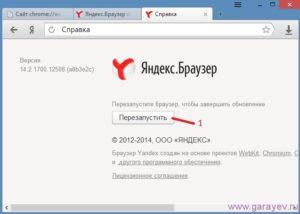 Обновление плагинов в Яндекс.Браузере