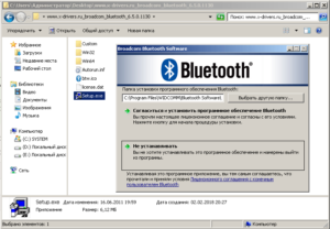 Устанавливаем Bluetooth на компьютер