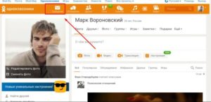 Отправляем фотографию в сообщении в Одноклассниках