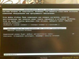 Решаем проблему с загрузкой Windows 7 после обновления