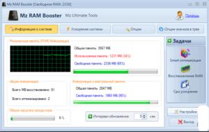 Способы очистки ОЗУ в Windows 10