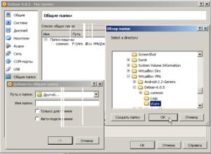 Настройка общих папок в VirtualBox