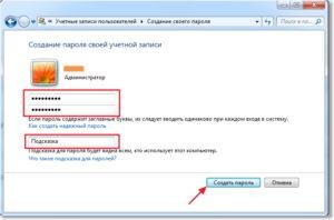 Установка пароля на компьютер Windows 7