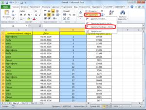Удаление строки в Microsoft Excel