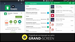 Восстанавливаем удаленное приложение на Андроид