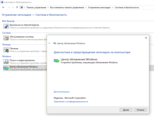 Устранение проблем с поиском обновлений в Windows 7