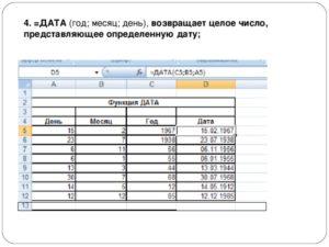10 популярных функций даты и времени в Microsoft Excel