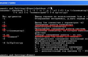 Выключение компьютера через командную строку