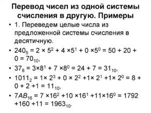 Перевод чисел онлайн