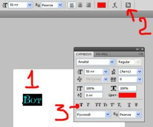 Жирный шрифт в Фотошопе