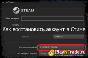 Восстановление аккаунта в Steam