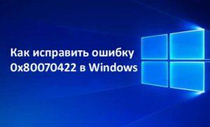 Устраняем причины ошибки с кодом 0x80070422 в Windows 7