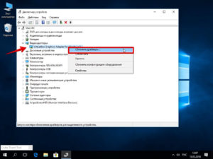 Обновляем драйвера на Windows 10