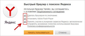 Почему не устанавливается Яндекс.Браузер