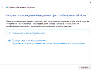 Устранение ошибки «Запрошенная операция требует повышения» в Windows 7
