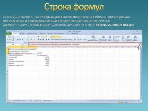 Решение проблемы с исчезновением строки формул в Excel