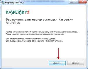 Как полностью удалить Kaspersky Anti-Virus с компьютера