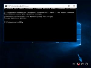 Сброс пароля с помощью командной строки в Windows 10