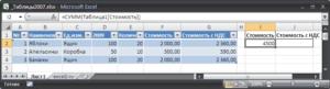 Расчет НДС в Microsoft Excel