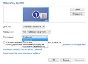 Поворот экрана на компьютере с ОС Windows