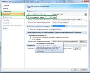 Настройка автосохранения в Microsoft Excel