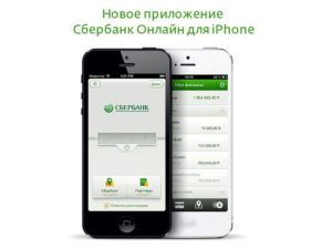 Сбербанк Онлайн для iPhone