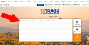 17TRACK 2.3.61.0