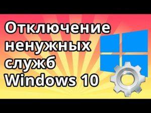 Отключение ненужных и неиспользуемых служб в Windows 10