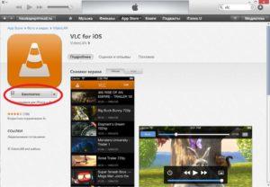 Приложения для скачивания видео на iPhone