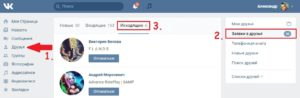 Узнаем, кто удалился из друзей ВКонтакте