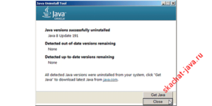 Удаление Java с компьютера на Windows 7