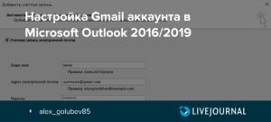Настраиваем Gmail в Outlook