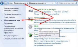 Как проверить микрофон на наушниках в Windows 7