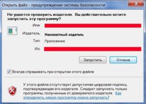 Отключаем предупреждение системы безопасности UAC в Windows 7