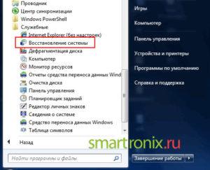 Восстановление работы «Проводника» в Windows 7