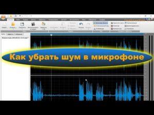 Убираем фоновые шумы микрофона в Windows 7