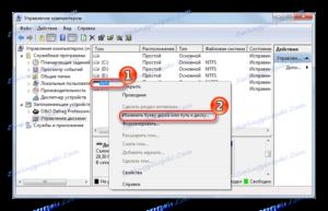 Изменение буквы локального диска в Windows 7