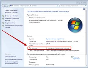 Определяем битность системы Windows 7