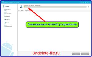 Удаление удаленных файлов на Android