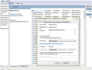 Отключаем неиспользующиеся службы в Windows XP
