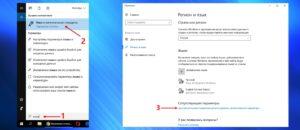 Настройка переключения раскладки в Windows 10