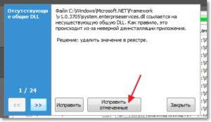 Исправляем ошибки и удаляем «мусор» на компьютере с Windows 7